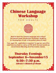 Chinese Language Workshop: Weekly Series