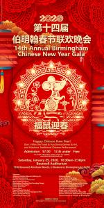 14th Annual Birmingham Chinese New Year Gala