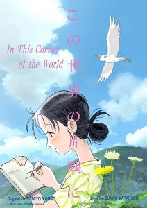 Online Movie Discussion Club: In This Corner of the World